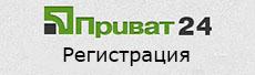 приват24 регистрация
