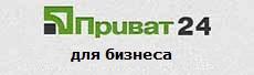 приват24 для бизнеса
